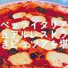 【越谷】人気レストラン「ベッライタリア」の窯焼きピッツァを堪能しよう!