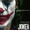 映画「ジョーカー」(原題:Joker, 2019)を見た。ホアキン・フェニックスが怪演。