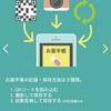 【災害対策】お薬手帳アプリで災害対策&いつもの通院でも便利度UP!