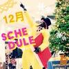 ☆12月のスケジュールです☆