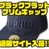 【ラパラ】立体ロゴが入ったキャップ「ブラックフラットブリムキャップ」通販サイト入荷!