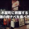 【京都の肉鍋】最強の肉鍋は木屋町にあり!予約必須の『肉ナベ 千葉』が激ウマ!