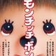 モンチッチの本が発売決定!!『モンチッチ ボン』