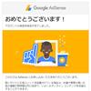 Google Adsense(グーグルアドセンス)の審査が通りました【2017年4月】