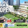 #388 「ショッピングシティ有明ガーデン」は200店舗超 9割超は2020年4月24日オープン