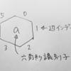 プログラミング問題「六角形のテトロミノ」を解いてみた