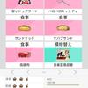 【Game】「イギー人間に飼われる」の食事(満腹度)について