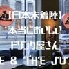【日本未上陸カフェ】北欧行ったら「JOE & THE JUICE」に行かなくちゃ【おすすめドリンク3選】