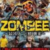 【映画レビュー】Z級映画ZOMBEE(ゾンビー)最凶ゾンビ蜂襲来のあらすじ・ネタバレ