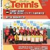 機関誌 「ソフトテニス」 10月号を紹介します!
