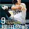 SMBCプロ野球日本シリーズ2017の放送予定