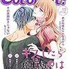 web雑誌『Colorful!』vol.12配信日/読みきり掲載中です