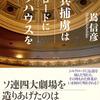 新創刊「角川ebook nf」より昨日から「日本兵捕虜はシルクロードにオペラハウスを建てた」の配信が開始されました