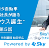 "Sky's the limit #05/元 トヨタ自動車副社長が語る""プリウス誕生"""