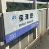2017.8.30–9.2 伊勢鳥羽志摩・京都・箱根観光③