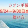 <ジブン手帳>9/24~9/30日までの使い方