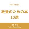 【大学生必見】教養を身につけるためのオススメ本10選!