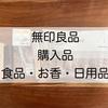 【お値段以上!コスパ最高】無印良品 購入品 食品・お香・日用品☆アラフォーママ厳選