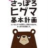 札幌で熊に遭遇したらどうします