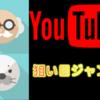 【狙い目ジャンル】高校生でも稼げるYouTubeジャンルまとめ