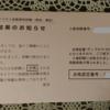 きたーーー‼️゚+.ヽ(≧▽≦)ノ.+゚ パート2