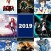 【アニメ&映画】2019年が舞台のアニメ3作+α:超有名な傑作SF作品の西暦がやってきた!