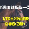 【今週の鉄板レース】1/11(土) 中山11R 迎春S(3勝)