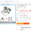 中華CNCの導入