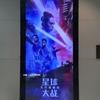 【映画】「スター・ウォーズ/スカイウォーカーの夜明け」(2019年) 観ました。in 中国(オススメ度★★★☆☆)
