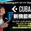 ヤマハスタインバーグ公式のCubase11解説動画に出演します。