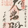 御朱印集め 三井寺観音堂(Miidera-Kannondo):滋賀
