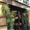 パリ、ルーブル近くのインドネシアレストラン