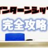【就活生必見】大学のインターン対策はこれ!!