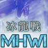 【MHWI】看板モンスやれんのカーナ【メイン】