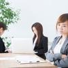 会社の人間関係でうまく付き合う3つの方法