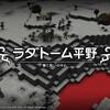 ドラゴンクエストビルダーズ プレイ日記34「ラダトーム編②」
