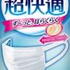 【販売中】超快適マスク ふつうサイズ 40枚 ロハコ 日本製