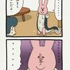 スキウサギ「スキウナギ4」