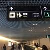 名古屋・セントレア発羽田空港の国際線乗継