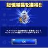 EX+ダンタリアン攻略パーティ公開 FF9ローズ・オブ・メイ FFRK