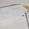 ほぼ日手帳を勉強用ノートとして使う方法
