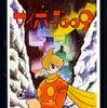 今サイボーグ009(秋田書店版)の2巻という漫画にとんでもないことが起こっている?