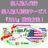 米国通販サイトの個人輸入代行(転送サービス)『JISA』に登録するまでの流れ!