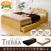 宮・照明・収納機能付ベッド (引き出し2杯タイプ) 【-Tierra- ティエラ】 セミダブル