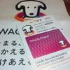 WAON POINTカードは、Suica電子マネーでもポイントが貯まる!