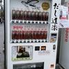 【断酒38日目】お酒の自販機をめっきり見かけなくなったなぁ