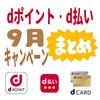dポイント・d払い・dカードのキャンペーンのまとめ【9月版】