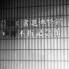書道博物館  (第91回)