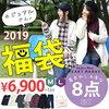 【2019予約福袋】本日予約販売スタート!ハートマーケットの福袋♡♡急げ〜~~