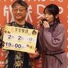 HAPPYSONG★(2020年2月2日放送)